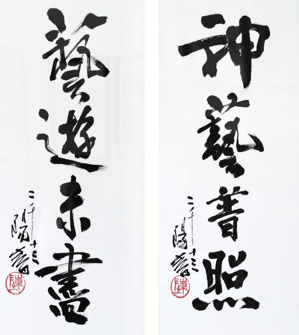 書法calligraphy