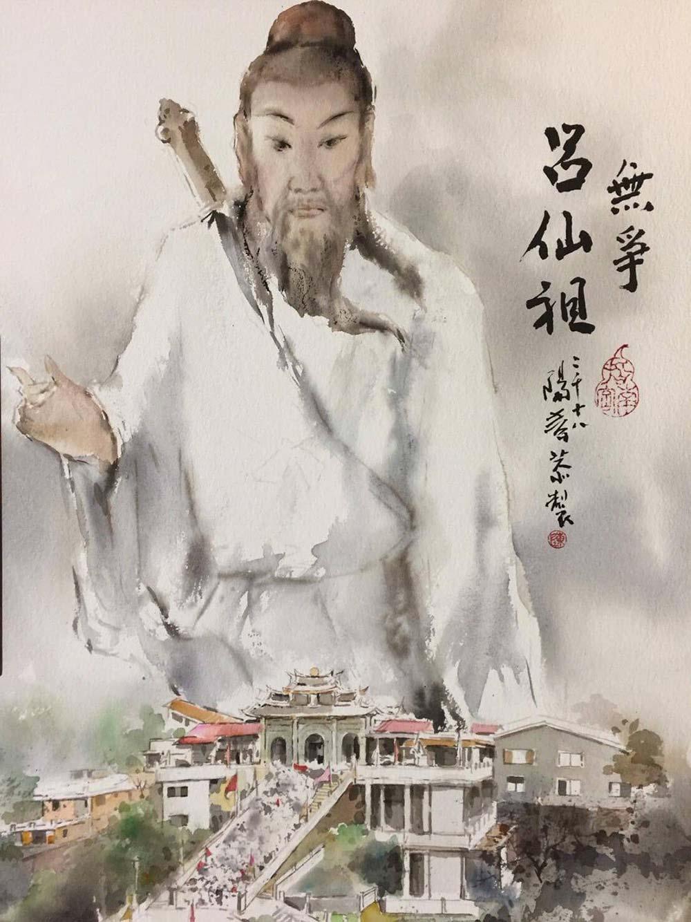 陳陽春教授為指南宮彩繪的呂仙祖法像與純陽寶殿弘觀圖贈獻於宮,永誌存念。